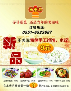 快餐广告图片
