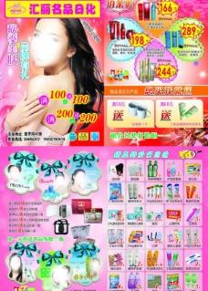 日化 化妆品 单页图片