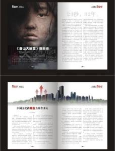 画册内页版式图片