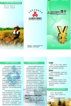 银行画册折页图片