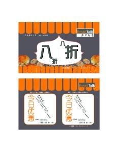面包新语优惠卡图片