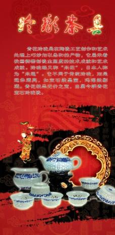 茶具 餐具 瓷器图片