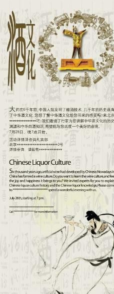 酒文化海报模板图片