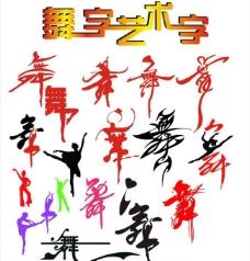 舞字艺术字图片