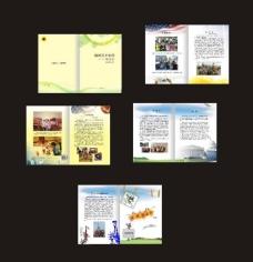 游学画册图片
