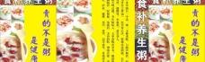 食补养生粥广告图片