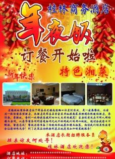 商务酒店彩页图片