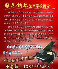 雅尼钢琴学校简介图片