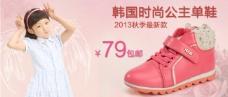时尚公主童鞋海报