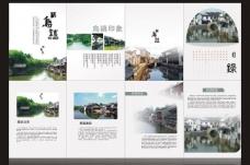 乌镇画册设计图片