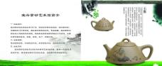 茶壶画册图片