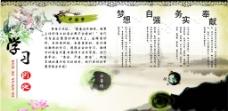 中国梦学习园地图片
