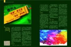 杂志排版图片
