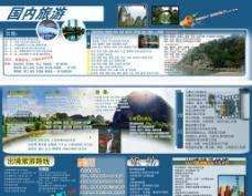旅游区展版图片