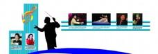 音乐校园墙文化展板