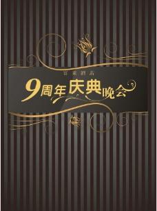 富莱酒店9周年庆典图片