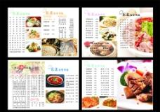 东北家菜图片