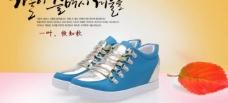 淘宝女鞋海报图片