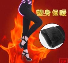 保暖裤直通车图图片