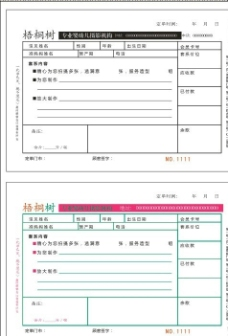 梧桐树票本图片