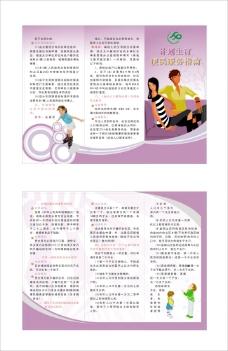 便民服务指南折页