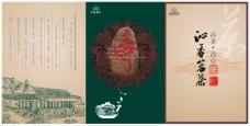 沁香茗茶宣传折页