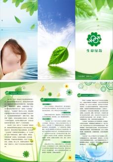 生命绿岛服务中心宣传折页