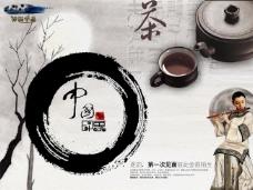 中国古典元素茶文化PSD海报设计