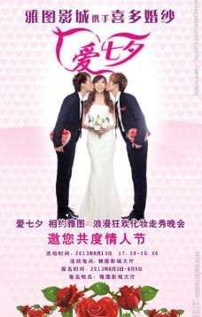 婚纱摄影海报图片