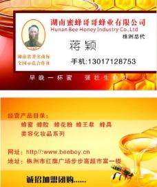 蜂蜜千惠名片图片