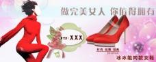 淘宝促销海报设计 高跟鞋海报