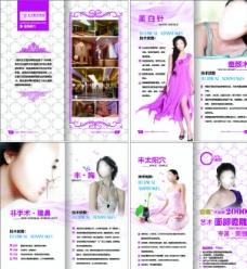 美容宣传手册图片