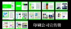 印刷公司画册矢量素材图片