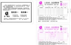 上海亚一金店质保单图片