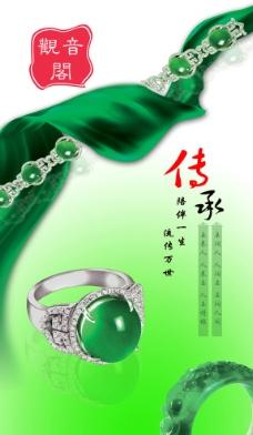 翡翠宣传海报图片