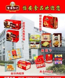 食品 食品画图片