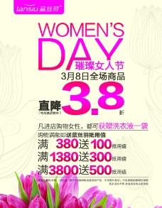 38妇女海报图片