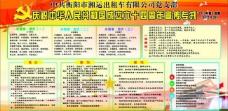 湘运出租车公司国庆版宣图片