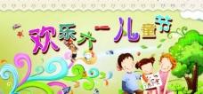 欢乐六一儿童节素材下载