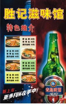 青岛啤酒 冰醇系列图片
