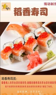 寿司展架图片