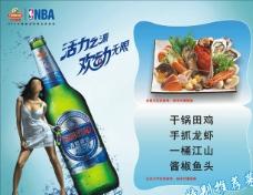 青岛啤酒 欢动图片