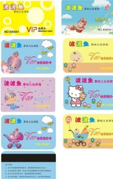 婴幼儿产品会员卡图片