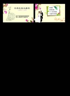 四季虹名片图片