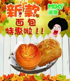 米旗秋季新品面包图片