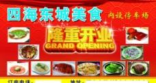 美食店开业图片