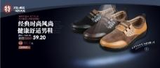 淘宝男鞋促销海报图