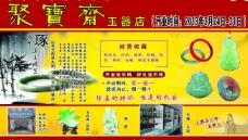 玉器店开业彩页图片
