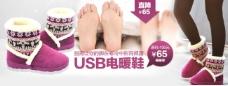 USB雪地靴 990像素广告图