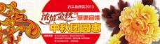 淘宝首中秋节轮播海报图片